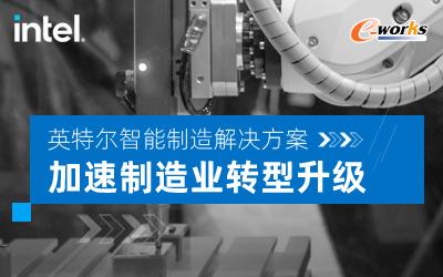 英特尔智能制造解决方案 加速制造业转型升级