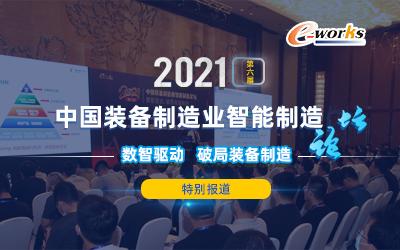 2021第六届中国装备制造业智能制造论坛