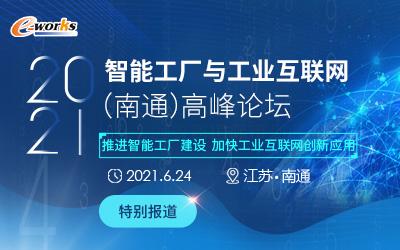 2021智能工厂与工业互联网(南通)高峰论坛