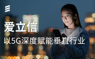 爱立信:以5G深度赋能垂直行业