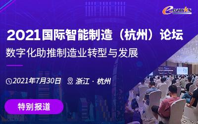 2021国际智能制造(杭州)论坛