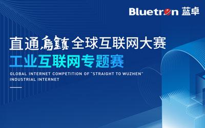 直通乌镇全球互联网大赛之工业互联网专题赛