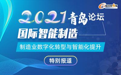 2021国际智能制造(青岛)论坛
