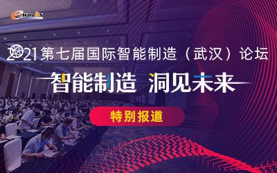 2021第七届国际智能制造(武汉)论坛