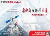 用友U9 cloud助力制造业数智化创新