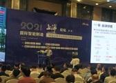 智能制造国际盛会闪耀申城