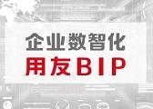 中核集团、中国化工、平煤集团等大型企业选择用友BIP